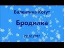 Бродилка с Валентиной Когут