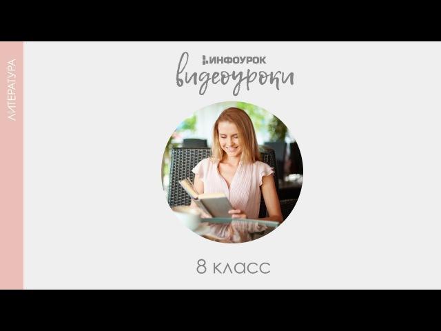 И С Шмелёв Как я стал писателем Русская литература 8 класс 37 Инфоурок