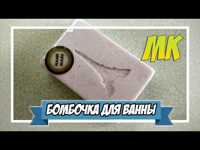 Бомбочка для ванны | мастер класс