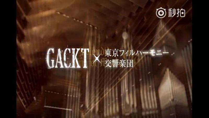 GACKT Weibo 29 11 2017 Tokyo Philharmonic Symphony Orchestra Ch 2 Karei naru kurashikku no tabe 2015 01 OPENING