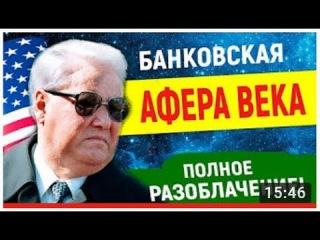 Раскрыта афера Банка России! ВНИМАНИЕ! НЕ СНИМАЙТЕ ДЕНЬГИ СО СЧЕТОВ 810!