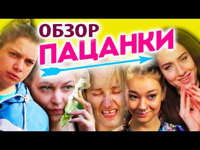 Обзор на шоу ПАЦАНКИ В МИРЕ ЖИВОТНЫХ Часть 1