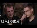Серебряков - об эмиграции и законе подлецов (English subs)