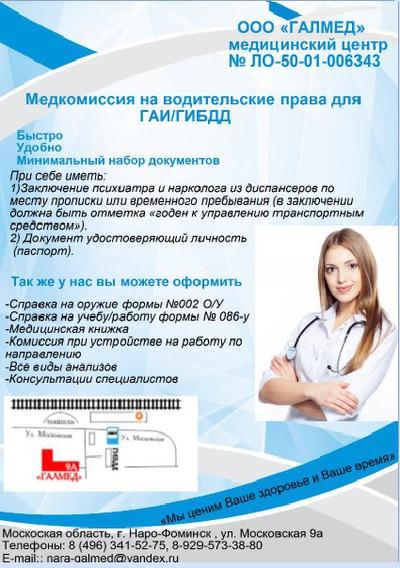 Оформить медицинскую книжку в Наро-Фоминске недорого