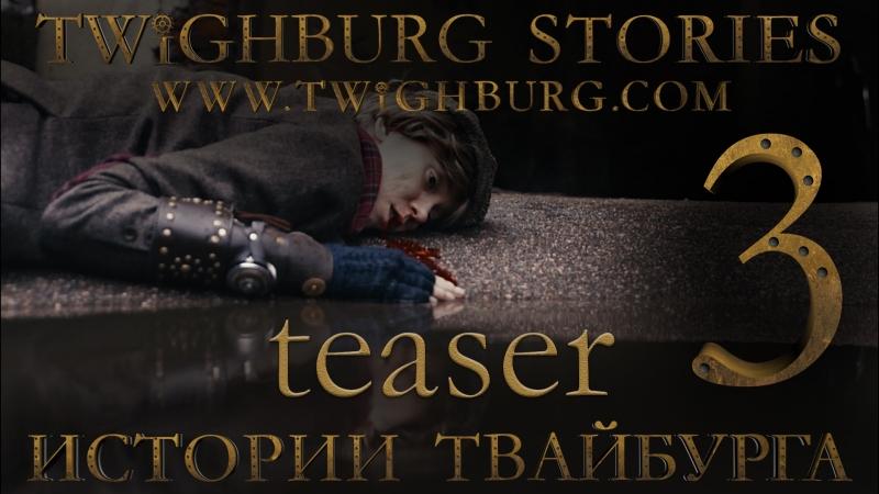 Истории Твайбурга 3 teaser I вебсериал I стимпанк