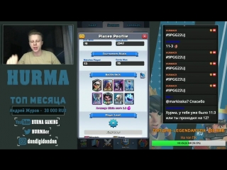 Nova eSports, LegendaryZix на стриме у HurmaCR