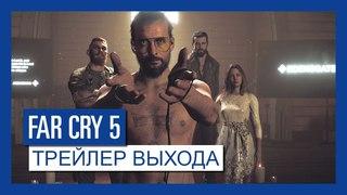 Far Cry 5 – Трейлер выхода