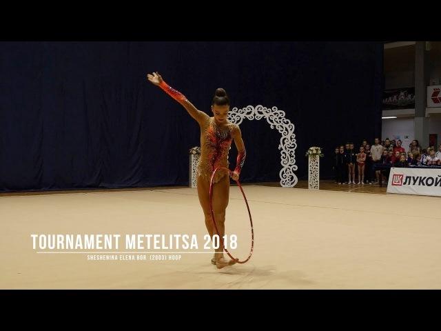 Шешенина Елена Бор 2003 Обруч Rhythmic Gymnastics Tournament Metelitsa 2018