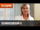 ▶️ Склифосовский 6 сезон Склиф 6 Выпуск 5 За кадром
