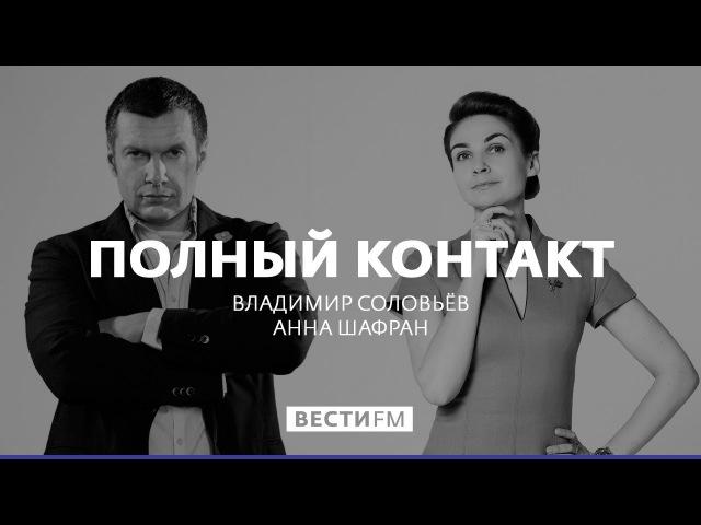 По резонансным делам - одни и те же грабли * Полный контакт с Владимиром Соловьевьевым (30.08.2017)