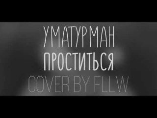 Уматурман - Проститься Cover by Fllw
