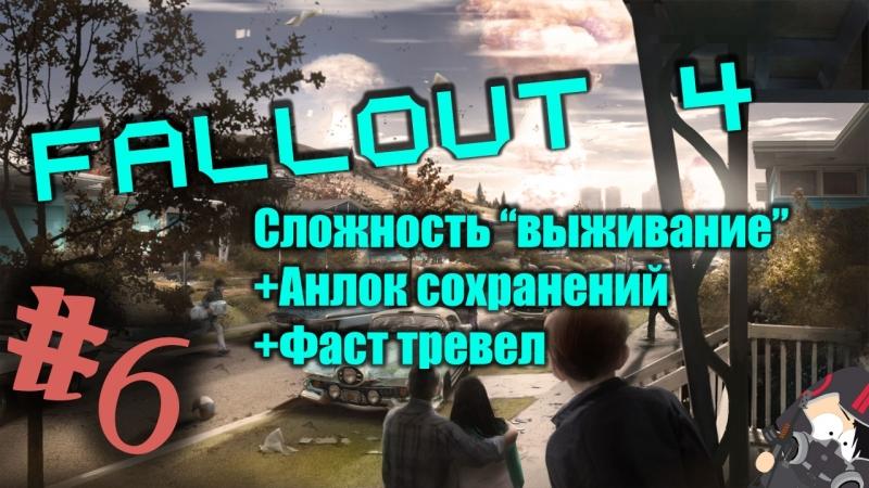 6 Fallout 4 Сложность Выживание Enable Fast trevel Enable Saving