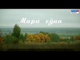 Фильм «Марийская свадьба»