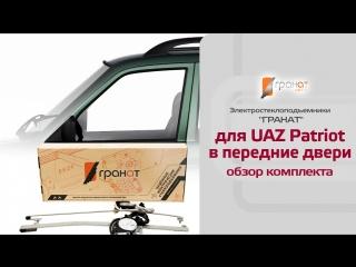 Электростеклоподъемники ГРАНАТ для UAZ Patriot в передние двери