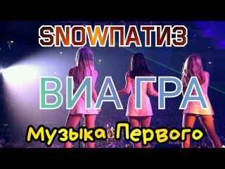 ВИА Гра. SNOWПАТИ3 ( Музыка Первого 2018 )
