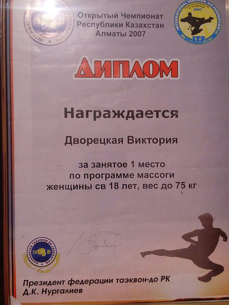 Диплом Виктории Дворецкой тренера таэквондо