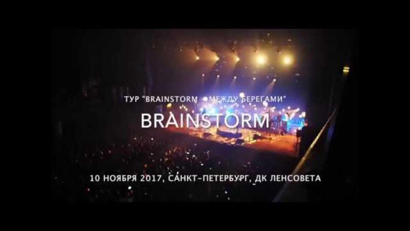 BrainStorm - между берегами, 10.11.2017