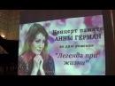 Замечательный концерт памяти Анны Герман