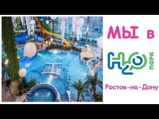 Мы в аквапарке Н2О г.Ростов-на-Дону