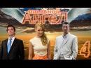 Шальной ангел - 4 серия (2008)