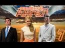 Шальной ангел - 7 серия (2008)