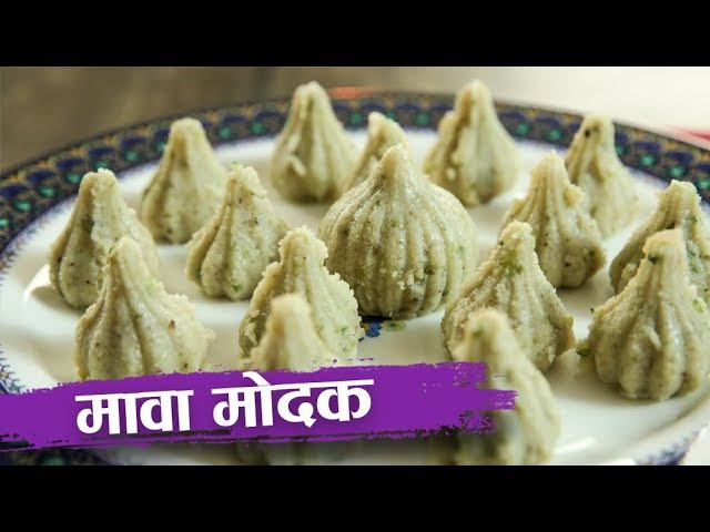 मावा मोदक Mawa Modak Recipe Ganesh Chaturthi Special Recipe In Hindi Recipe by Seema