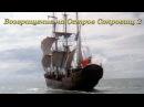 Возвращение на Остров Сокровищ 2 видео пираты для детей Мятеж