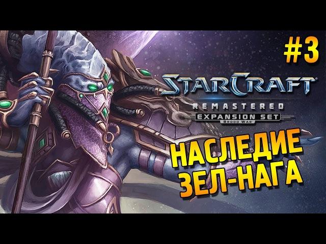 Star Craft Remastered: Brood war Прохождение ★ Наследие Зел-нага ★ 3