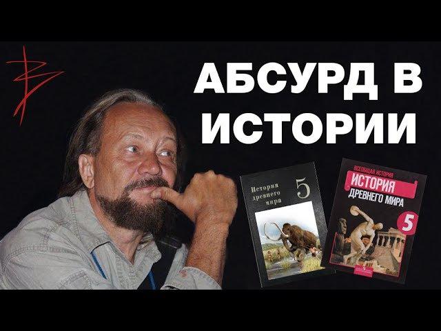 Абсурд современной истории Неудобные вопросы историкам Вскрытие исторических мифов В Сундаков