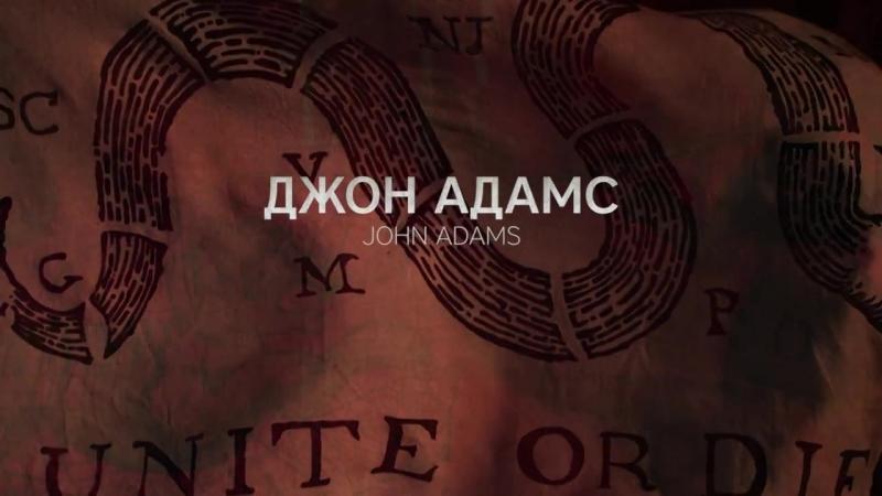 Джон Адамс Трейлер