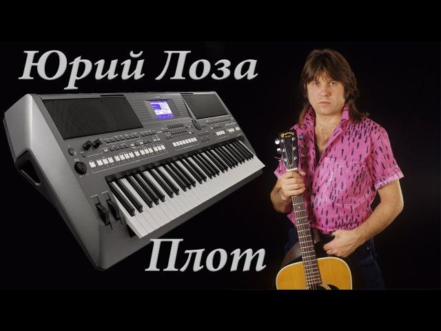 ПЛОТ ЮРИЙ ЛОЗА на синтезаторе Yamaha psr s670
