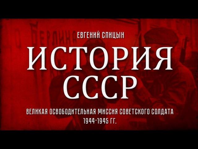 Евгений Спицын История СССР № 104 Великая освободительная миссия советского солдата