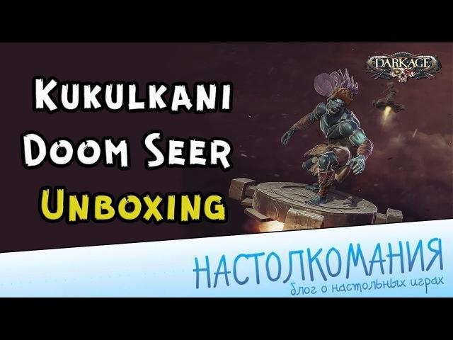 Dark Age Kukulkani Doom Seer Unit Box - Unboxing