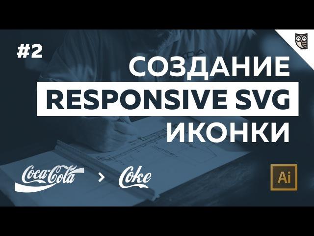 Создание responsive SVG иконки 2 Знакомство с Adobe illustrator