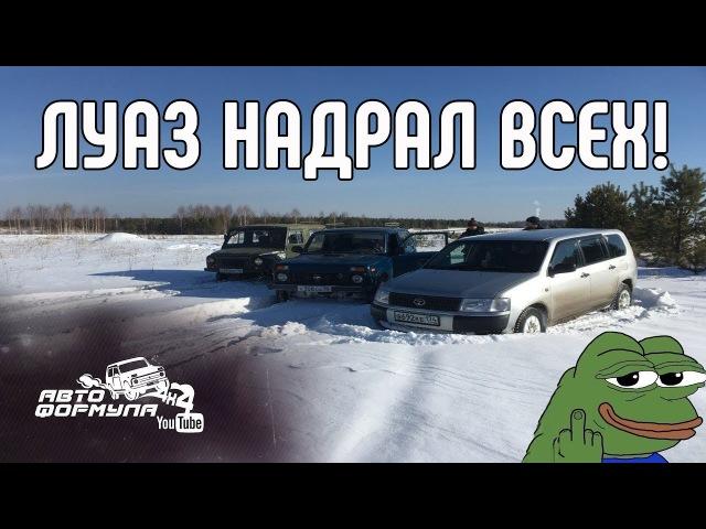 ЛуАЗ НАДРАЛ ВСЕМ ЗАДНИЦЫ Испытания на снежном поле АвтоФормула 4х4
