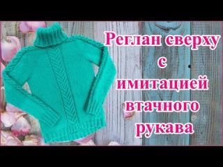 Теплый свитер спицами с воротником гольф сверху, рукавом погон и удлиненной спи ...