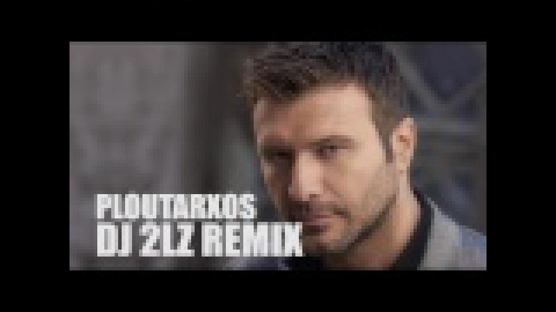 Giannis Ploutarxos - Pera Ap Ta Matia Sou (DJ 2LZ REMIX)