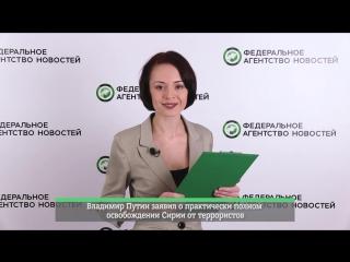 Видеодайджест новостей ФАН, утро 5 декабря 2017 года