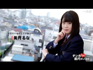 #pron runa mizuki [uncen] [2017, japan, nice, medium tits, oral, doggy, straight, cowgirl, cum in mouth, swallow, creampie]