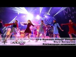 15-й Отчетный концерт Dance4U   Ольга Бастрыгина   Контемпорари начинающие