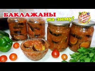 БАКЛАЖАНЫ Жареные на Зиму | Вкусно!  С чесноком и помидорами