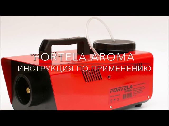 Как пользоваться генератором сухого тумана Fortela Aroma