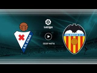 Эйбар 2-1 Валенсия | Обзор матча