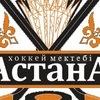 CДЮСШ №10 по хоккею с шайбой АСТАНА