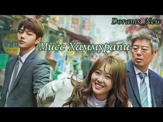 [Оригинал] Мисс Хамурапи - 14 серия, 2018