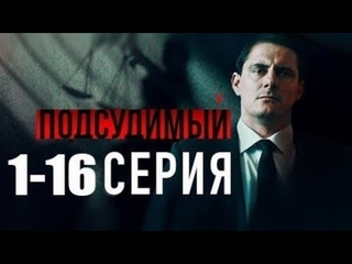 Недавно вышедший сериал Подсудимый 1 - 16 СЕРИЯ Русские детективы новинки 2018, фильмы HD