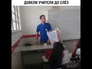 Бразильские школьники собрали деньги для учителя, который 2 месяца не получал зарплату и жил в школе....