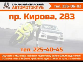 Автошкола в Самаре, пр. Кирова, 283