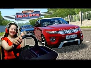 Возвращение Алинки и работа на городском такси на Range Rover Evoque - City Car Driving 2016