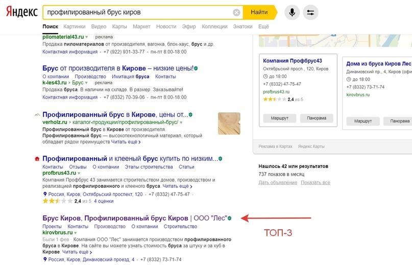 Кейс: Деревянное строительство. Как привести клиентов на 17 млн.руб и загрузить производство, изображение №9